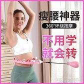 呼啦圈易跑智能呼啦圈瘦腰收腹美腰減肥神器不會掉拉圈家用瘦身健身器紓困振興