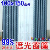 【橘果設計】成品遮光窗簾 寬100x高150公分 白點藍底 捲簾百葉窗隔間簾羅馬桿三明治布料遮陽
