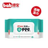 培寶酒精濕巾40抽-清爽型 濕紙巾 酒精擦巾