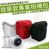 【小咖龍賣場】 內膽包 相機包 皮套 相機背包 側背包 防護包 OLYMPUS EPL9 EPL8 EPL7 EPL6 EPL5 EPL2 EPL3