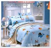 兒童防螨涼被(日本防螨技術專利)120*150 ||海洋世界||