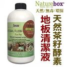 ☆Naturebox天然茶籽酵素 NB-0003寵物地板清潔液 500ml 純天然植物性,制 菌除臭,驅蟲效果佳