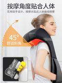 按摩 茗振肩頸椎按摩器頸部腰部肩部多功能全身加熱揉捏捶打披肩頸肩膀YYJ 卡卡西