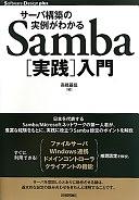 """二手書博民逛書店 《サーバ構築の実例がわかるSamba""""実践""""入門》 R2Y ISBN:9784774144054"""