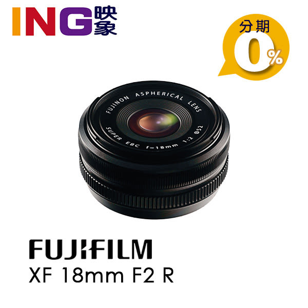 【24期0利率】Fujifilm XF 18mm F2 R 標準廣角定焦鏡頭 恆昶公司貨 18/2