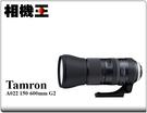 ★相機王★Tamron A022 SP 150-600mm F5-6.3 Di VC USD G2〔Nikon版〕平輸
