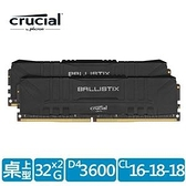 【綠蔭-免運】Micron Crucial Ballistix D4 3600/64G(32G*2)超頻(雙通)黑散熱片