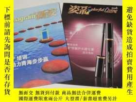 二手書博民逛書店安利新姿罕見2009年12月刊+廣告冊Y6078