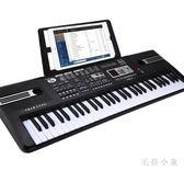 多功能電子琴男女孩兒童初學者61鍵鋼琴家用寶寶3-6-12歲音樂玩具 JA7513『毛菇小象』