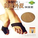 健康對策 拇趾外反露趾護套 台灣製 蒂巴蕾