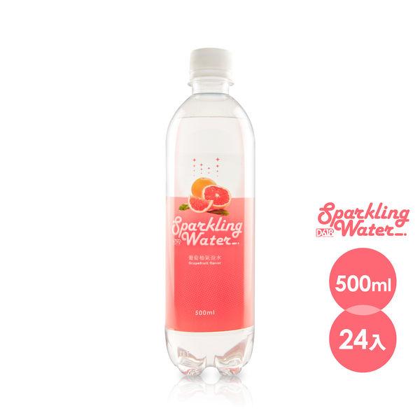 【D618】葡萄柚氣泡水 500ml(一箱24瓶)