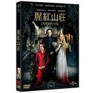 腥紅山莊 DVD (音樂影片購)