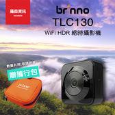 【贈原廠包】Brinno TLC130 WIFI HR 縮時攝影機 邑錡公司貨 保固一年