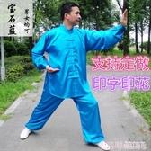太極服棉加絲中老年男女款兒童武術服練功服表演服晨練太極拳套裝 新年慶