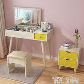 梳妝台 北歐梳妝台 臥室小戶型 網紅翻蓋化妝台現代簡約經濟型簡易化妝桌 童趣屋