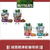 NUTREATS〔紐西蘭凍乾貓零食,4種口味,50g,紐西蘭製〕