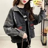 牛仔外套 新款刺繡破洞黑色牛仔短外套女開衫學生韓版寬鬆春秋季夾克潮