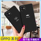 黑色卡通 OPPO Reno4 pro Reno2 Z 手機殼 創意個性 保護鏡頭 全包邊防摔 保護殼保護套 矽膠軟殼