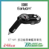 【刀鋒】國際領導品牌 藝鬥士 Earldom ET-M1 多功能音樂藍芽車充 雙孔USB 2.1A MP3