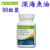 賀寶芙 魚油 Herbalife 深海魚油膠囊 (90粒包裝)