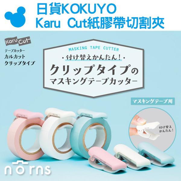 【日貨KOKUYO Karu Cut紙膠帶切割夾】Norns 10~15mm夾式膠台 切割器 不留鋸齒痕 日本文具 聖誕節禮物
