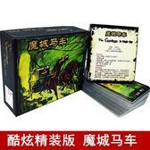 魔城馬車桌游卡牌中文版新版天地大盒成人休閒聚會桌面游戲可塑封