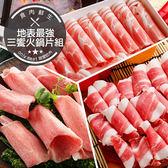 【免運】地表最強三饗火鍋肉片組(牛五花+梅花豬+小羔羊)(食肉鮮生)