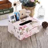 收納盒多功能桌面整理盒歐式紙巾盒家用【聚宝屋】