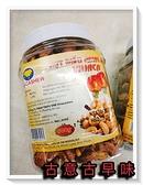 古意古早味 鹹味帶皮腰果 (450公克/包) 懷舊零食 鹹酥腰果 脆皮腰果 香酥 超大顆 越南 堅果