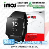 【現貨】Sony SmartWatch 2 SW2 iMOS 3SAS 防潑水 防指紋 疏油疏水 保護貼