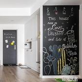 雙層磁性黑板貼家用裝飾自粘小磁力黑板墻貼墻上教師教學兒童房 ATF 全館鉅惠