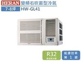 ↙0利率↙ HERAN禾聯 *約7-8坪 R32 1級能效 變頻右吹窗型冷氣 HW-GL41 原廠保固【南霸天電器百貨】