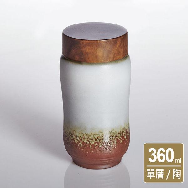 《乾唐軒活瓷》幸福曲線隨身杯 / 中 / 單層 / 陶 / 油脂釉 / 木紋蓋