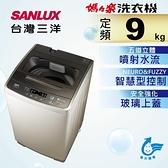 SANLUX台灣三洋9KG定頻單槽洗衣機 ASW-96HTB~含基本安裝(預計6月中旬到貨,陸續出貨)