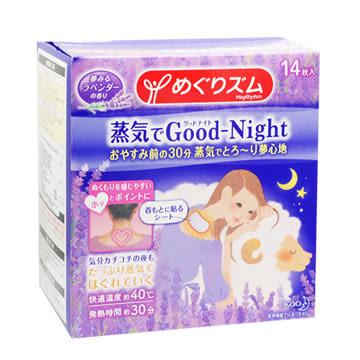 花王 Good-Night蒸氣舒緩減壓肩頸熱敷貼-薰衣草香(1枚入)