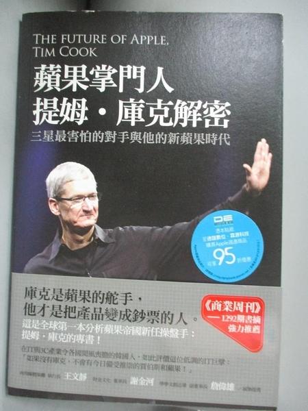 【書寶二手書T1/傳記_WDR】蘋果掌門人提姆‧庫克解密-三星最害怕的對手與他的新蘋果時代_金