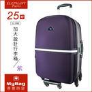 ELEPHANT 大象 行李箱  EL-898-25吋 紫色 MIT台灣製造旅行箱  MyBag得意時袋