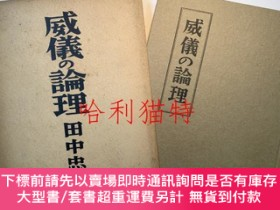 二手書博民逛書店罕見威儀の論理Y403949 田中忠雄 白馬書房 出版1943