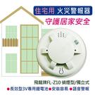 【發現者】住宅用火災警報器 光電式 獨立...