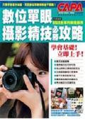 (二手書)數位單眼攝影精技必勝攻略-對應機種DSLR全系列機種通用