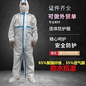 一次性加厚防護服透氣防護服連身全身式防塵防空氣飛沫隔離衣 快意購物網