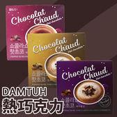 韓國 DAMTUH 熱巧克力 (10入) 300g 熱巧克力 巧克力飲品 飲品 沖泡飲品 榛果巧克力 生薑巧克力