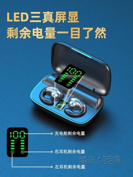 不入耳無線藍芽耳機雙耳5.1運動跑步隱形掛耳式骨傳導久戴不痛適用蘋果 夏季新品