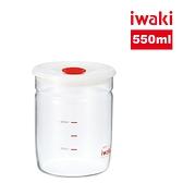 【iwaki】日本品牌耐熱玻璃白蓋密封保鮮罐-550ml