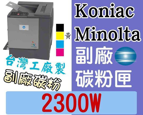 Konica Minolta [黃色] 副廠碳粉匣 台灣製造 [含稅] 2300W 2300  ~黃色 另有 紅色 藍色 黑色