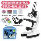 兒童科學顯微鏡專業生物中小學生初中生高倍光學非5000倍實驗套裝·享家生活館