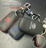 豐田RAV4 手工鑰匙真皮保護套 縫線遙控鑰匙保護皮套