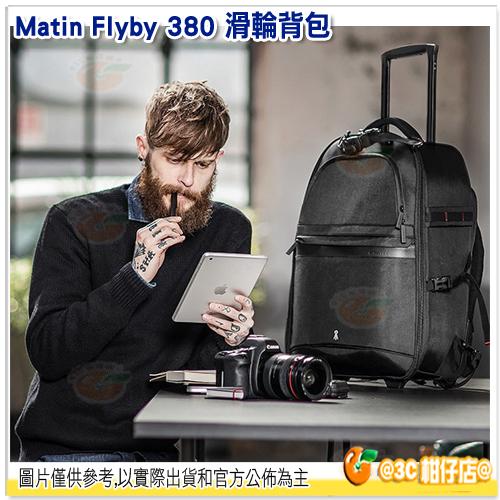 馬田 Matin Flyby 380 飛越家 拉桿滑輪 行李箱 雙肩後背相機包 附雨衣 公司貨 可放 單眼 長鏡頭 腳架