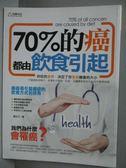 【書寶二手書T1/醫療_PIA】70%的癌都是食物引起_劉玉子