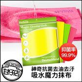 德國進口 神奇抗菌 去油 魔力抹布  超細纖維 廚房3入 (顏色隨機出貨) 甘仔店3C配件